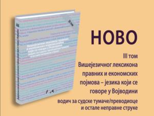 III tom Višejezičkog leksikona USSPTS - jezici nacionalnih zajednica i manjina u APV - jul 2020. copy
